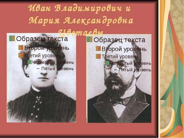 Иван Владимирович и Мария Александровна Цветаевы
