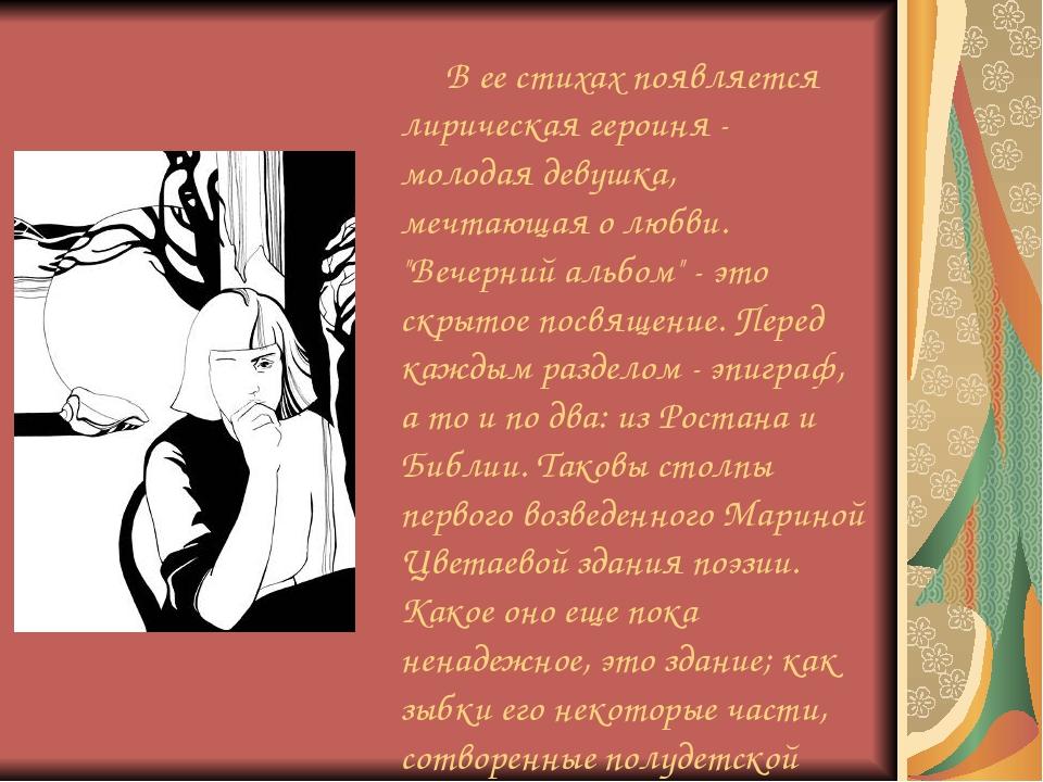 В ее стихах появляется лирическая героиня - молодая девушка, мечтающая о люб...