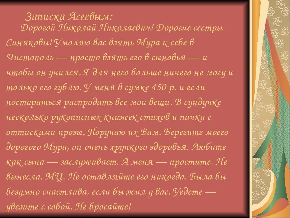 Дорогой Николай Николаевич! Дорогие сестры Синяковы! Умоляю вас взять Мура...