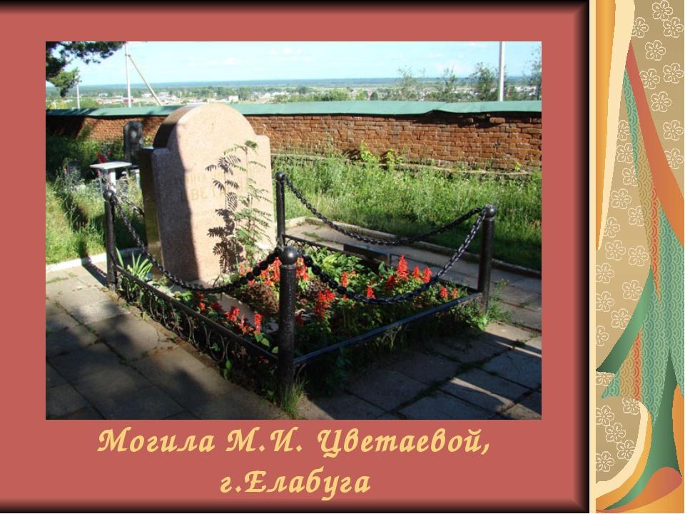 Могила М.И. Цветаевой, г.Елабуга