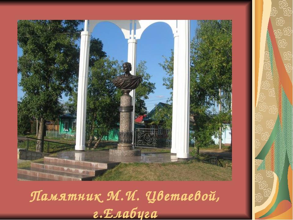 Памятник М.И. Цветаевой, г.Елабуга