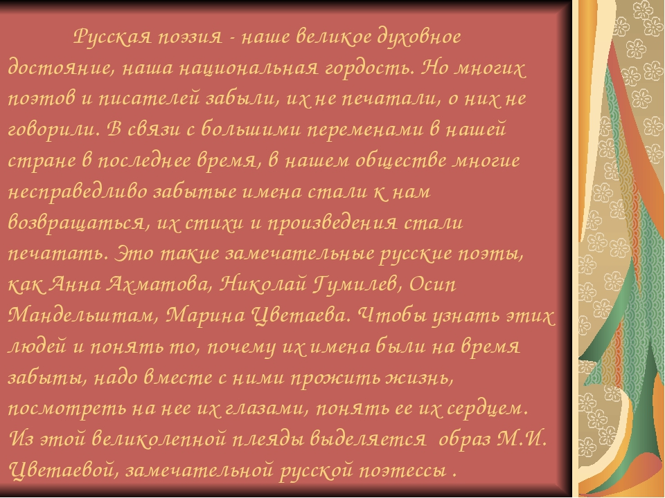 Русская поэзия - наше великое духовное достояние, наша национальная гордост...