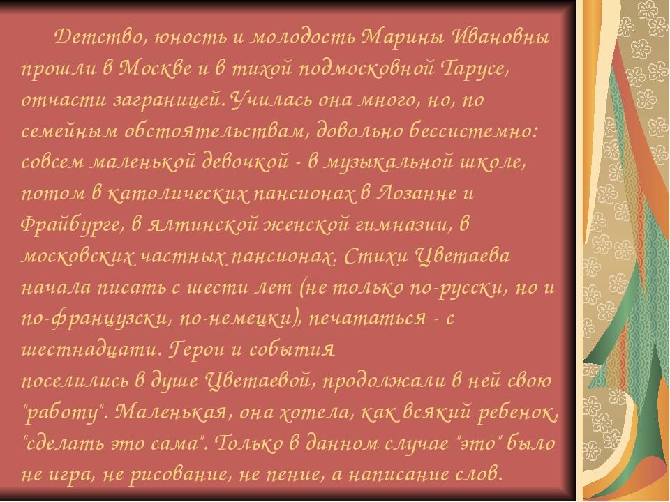 Детство, юность и молодость Марины Ивановны прошли в Москве и в тихой подмос...