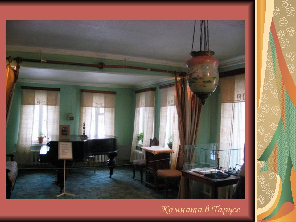 Комната в Тарусе