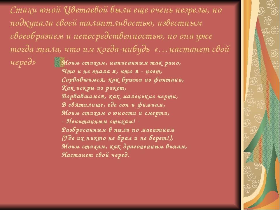 Стихи юной Цветаевой были еще очень незрелы, но подкупали своей талантливость...