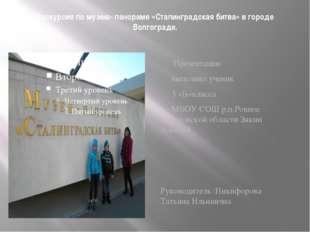 Экскурсия по музею- панораме «Сталинградская битва» в городе Волгограде. През
