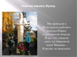 Памятник маршалу Жукову. Мы приехали в Волгоград из рабочего поселка Ровное C