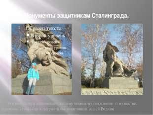 Монументы защитникам Сталинграда. Эти монументы напоминают нашему молодому по