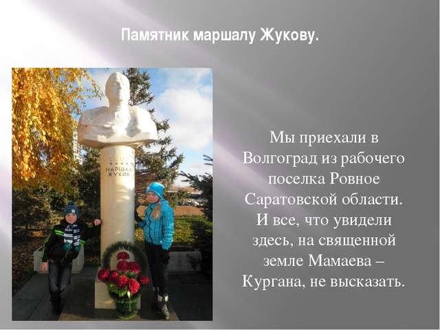Памятник маршалу Жукову. Мы приехали в Волгоград из рабочего поселка Ровное C...