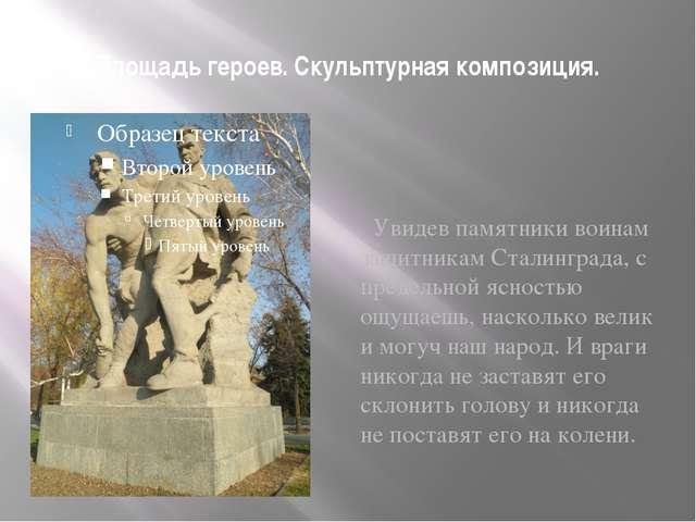 Площадь героев. Скульптурная композиция. Увидев памятники воинам защитникам С...
