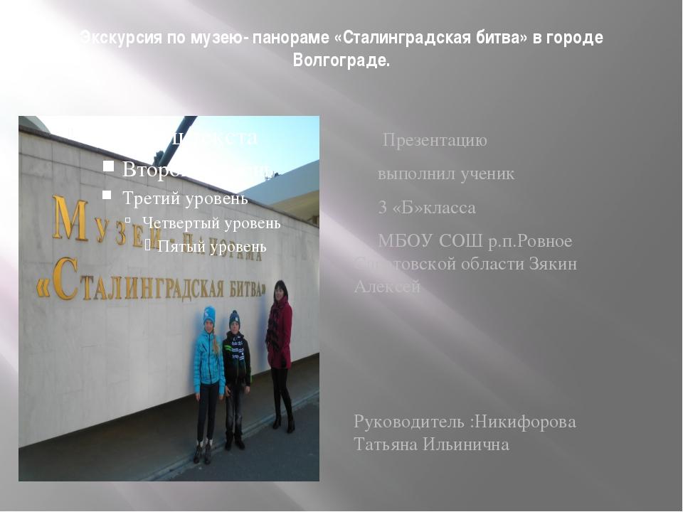 Экскурсия по музею- панораме «Сталинградская битва» в городе Волгограде. През...