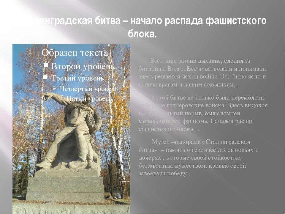 Сталинградская битва – начало распада фашистского блока. Весь мир, затаив дых...