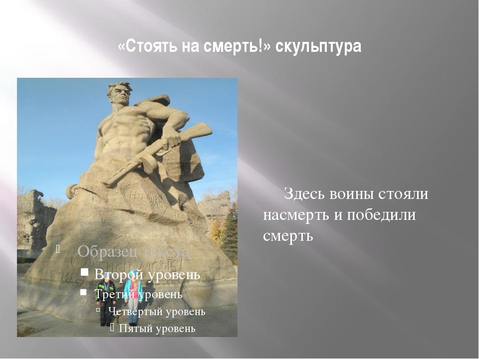 «Стоять на смерть!» скульптура Здесь воины стояли насмерть и победили смерть