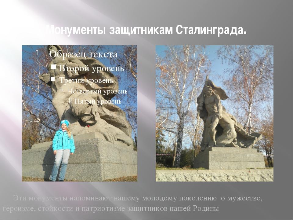 Монументы защитникам Сталинграда. Эти монументы напоминают нашему молодому по...
