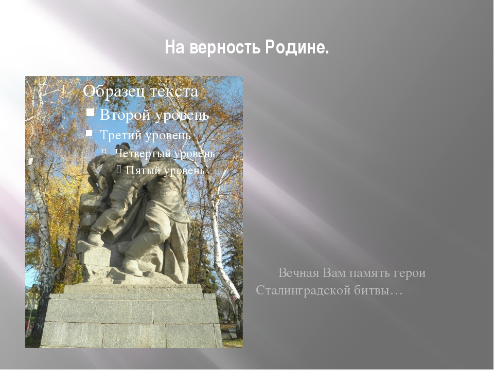 На верность Родине. Вечная Вам память герои Сталинградской битвы…