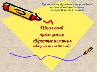 Школьный пресс-центр «Простые истины» (обзор печати за 2013 год) Муниципально