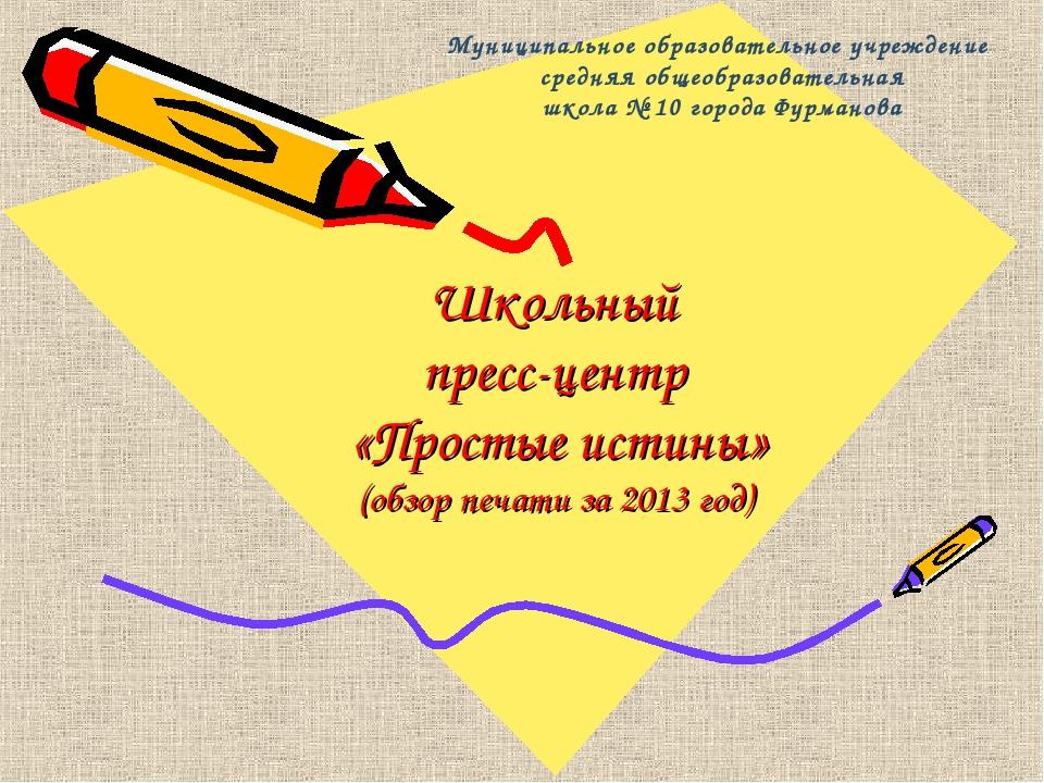 Школьный пресс-центр «Простые истины» (обзор печати за 2013 год) Муниципально...