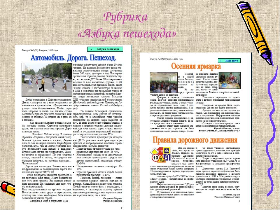 Рубрика «Азбука пешехода»