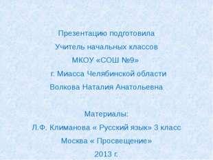 Презентацию подготовила Учитель начальных классов МКОУ «СОШ №9» г. Миасса Че
