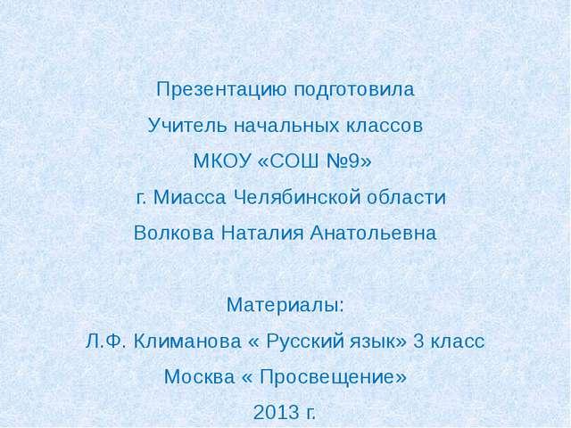 Презентацию подготовила Учитель начальных классов МКОУ «СОШ №9» г. Миасса Че...