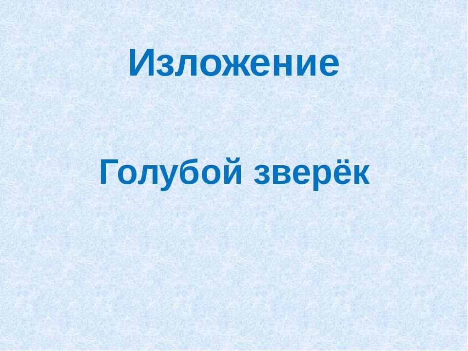 Изложение Голубой зверёк