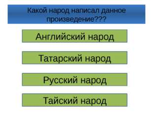 Какой народ написал данное произведение??? Английский народ Татарский народ Р