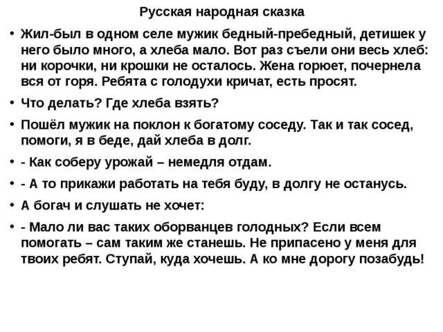 Русская народная сказка Жил-был в одном селе мужик бедный-пребедный, детишек...