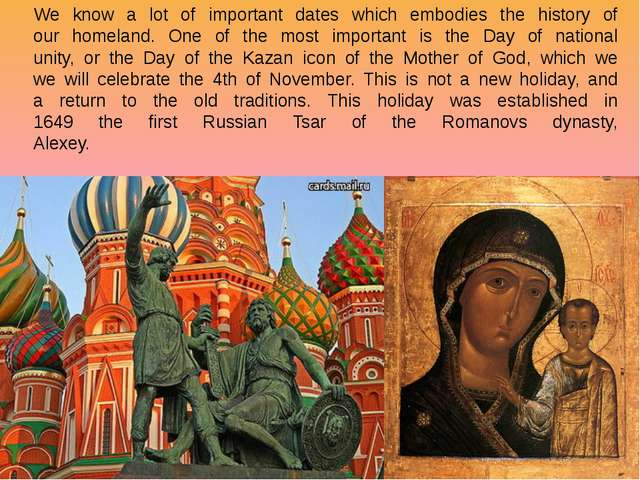 We know a lot of important dates which embodies the history of our homeland....
