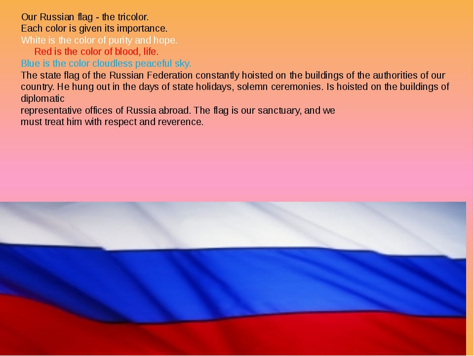 Our Russian flag - the tricolor. Each color is given its importance. White i...
