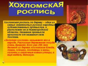 Хохломская роспись по дереву – один из самых знаменитых русских народных худо