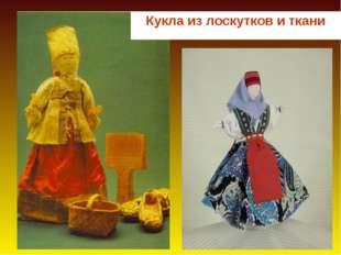 Кукла из лоскутков и ткани
