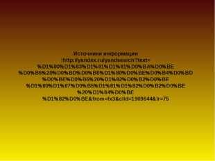Источники информации :http://yandex.ru/yandsearch?text=%D1%80%D1%83%D1%81%D1