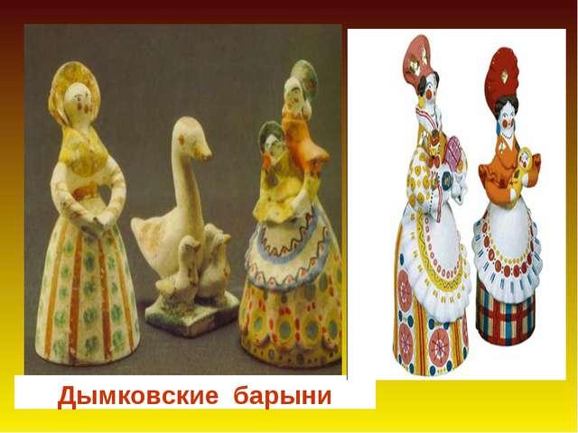 Дымковские барыни