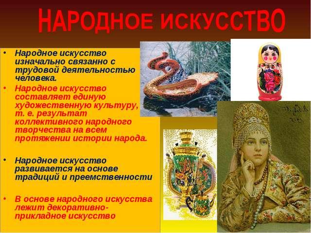 Народное искусство изначально связанно с трудовой деятельностью челов...