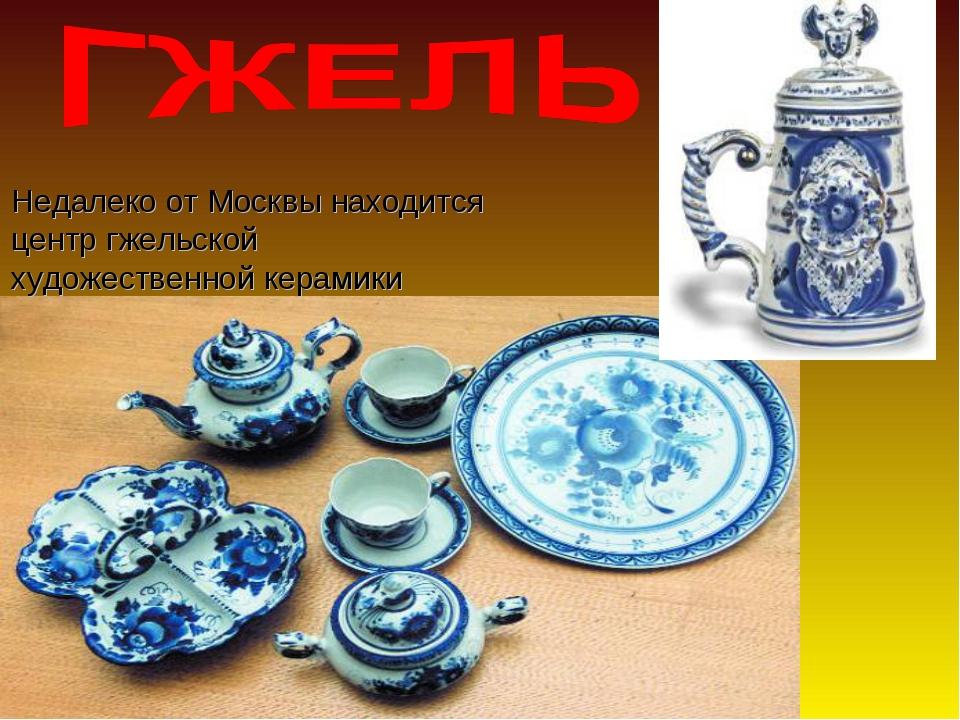Недалеко от Москвы находится центр гжельской художественной керамики