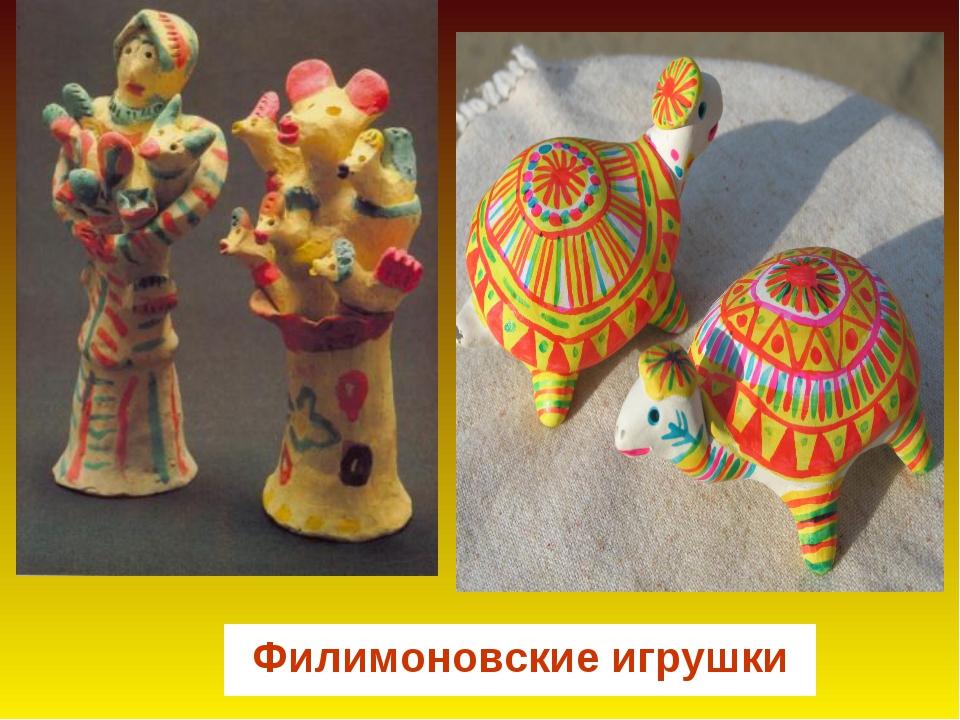 Филимоновские игрушки