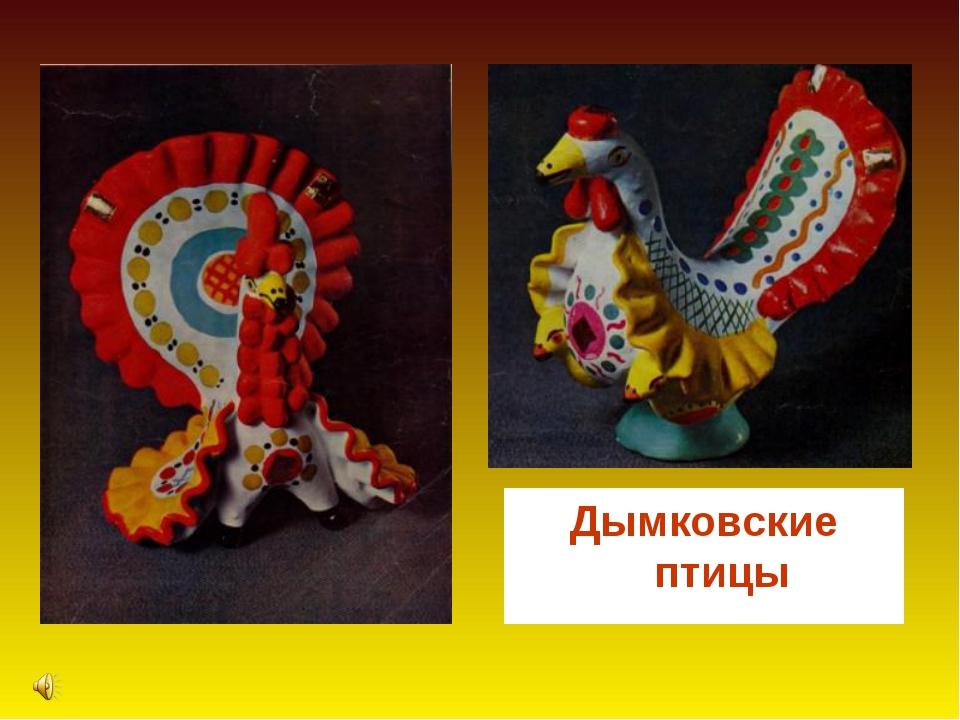 Дымковские птицы