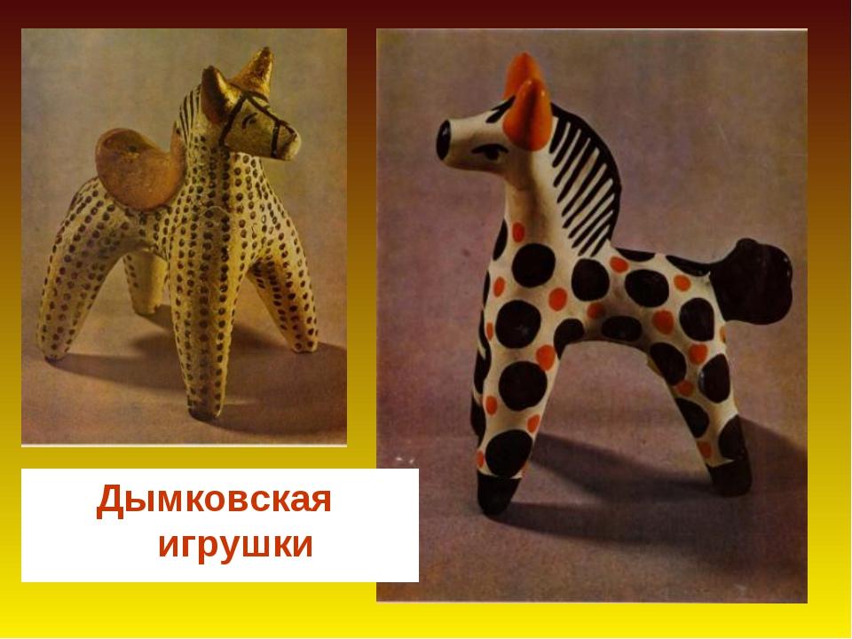 Дымковская игрушки
