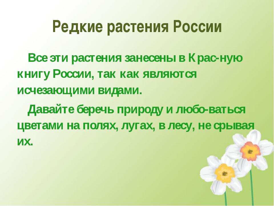 Редкие растения России Все эти растения занесены в Крас-ную книгу России, так...