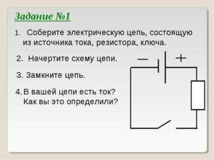 Задание №1 1. Соберите электрическую цепь, состоящую из источника тока, резис