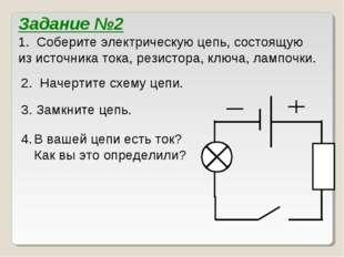 Задание №2 1. Соберите электрическую цепь, состоящую из источника тока, резис