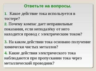 Ответьте на вопросы. 1. Какое действие тока используется в тостере? 2. Почему