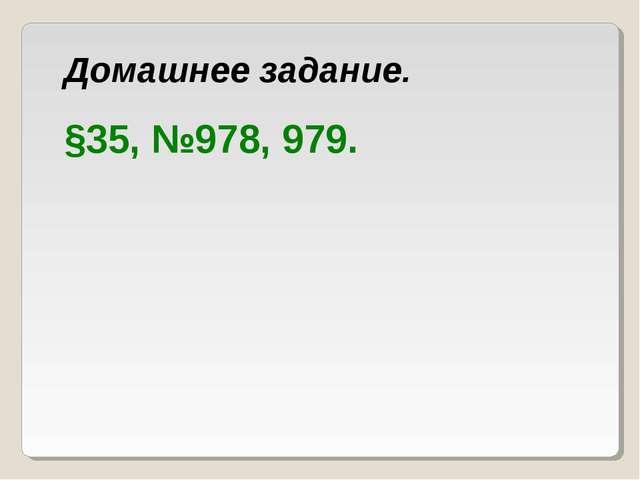 Домашнее задание. §35, №978, 979.