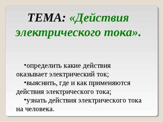 ТЕМА: «Действия электрического тока». определить какие действия оказывает эле...