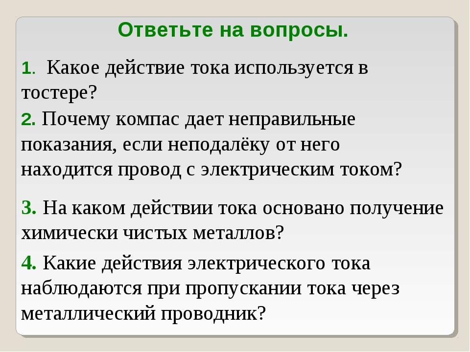 Ответьте на вопросы. 1. Какое действие тока используется в тостере? 2. Почему...