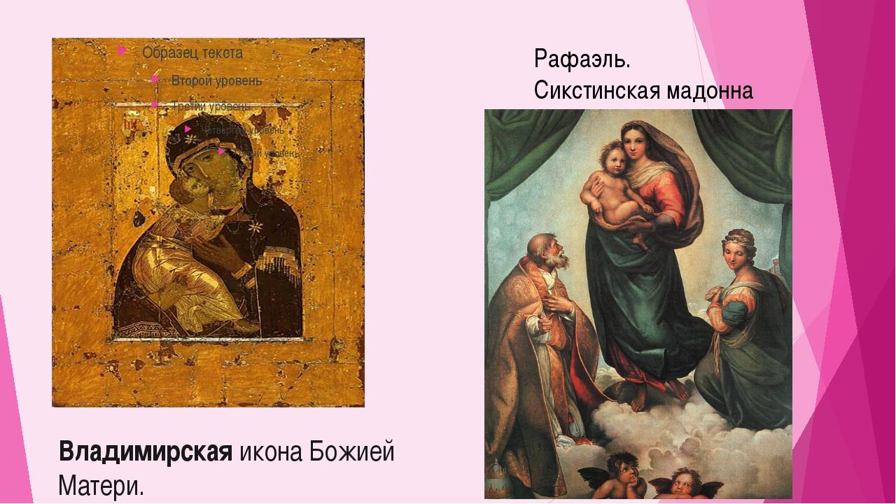 Владимирскаяикона Божией Матери. Рафаэль. Сикстинская мадонна
