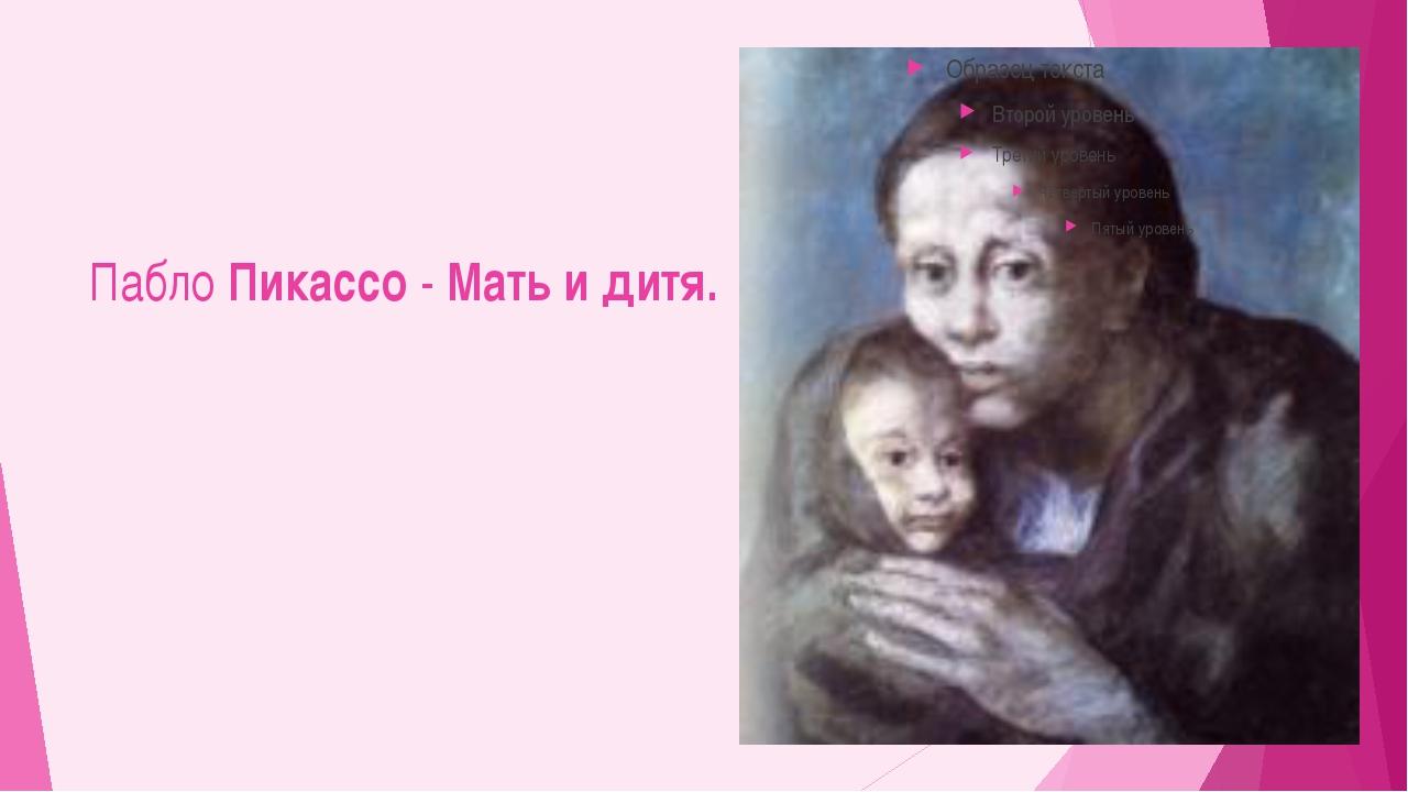 ПаблоПикассо- Матьидитя.