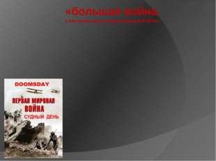 «большая война» к 100-летию начала Первой мировой войны.