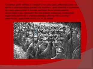 С первых дней войны из городов и сел шли дети добровольцами на фронт в действ