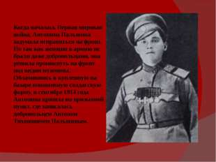 Когда началась Первая мировая война, Антонина Пальшина задумала отправиться